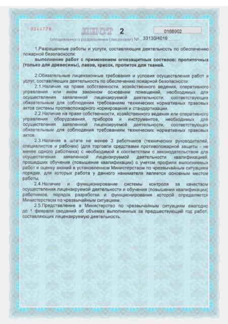 Огнезащитная обработка - Лицензия