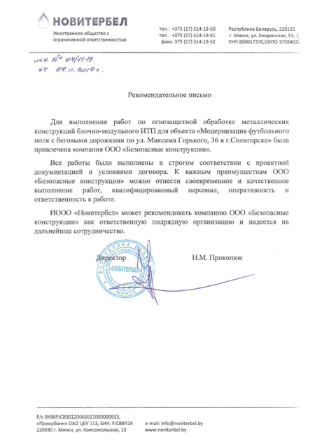 Огнезащита отзывы в Минске и РБ